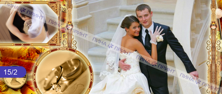 Свадебные  в зао